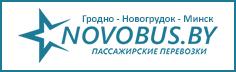 Пассажирские перевозки из Новогрудка в Гродно и Минск, маршрутка Минск - Новогрудок - Гродно