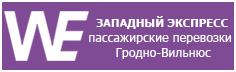 Пассажирские перевозки из Гродно в Вильнюс, маршрутка Вильнюс - Гродно
